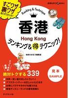 香港ランキング&マル得テクニック!【見本】
