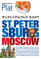 地球の歩き方 Plat18 サンクトペテルブルク/モスクワ