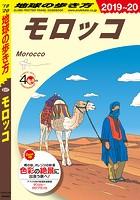地球の歩き方 E07 モロッコ