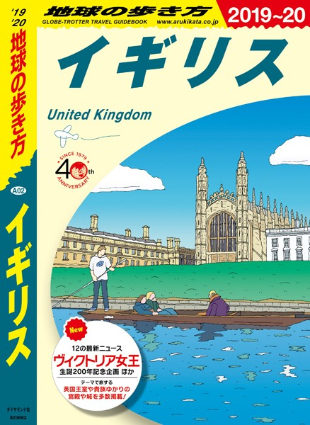 地球の歩き方 A02 イギリス