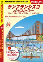 地球の歩き方 B04 サンフランシスコとシリコンバレー