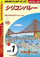 地球の歩き方 B04 サンフランシスコとシリコンバレー サンノゼ サンタクララ スタンフォード ナパ&ソノマ 2019-2020(分冊版)