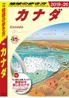 地球の歩き方 B16 カナダ