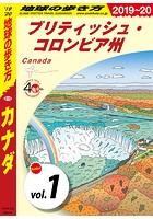 地球の歩き方 B16 カナダ 2019-2020(分冊版)