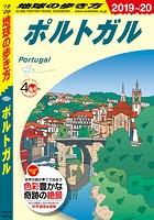 地球の歩き方 A23 ポルトガル
