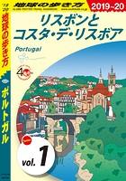 地球の歩き方 A23 ポルトガル 2019-2020(分冊版)