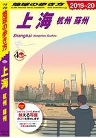 地球の歩き方 上海 杭州 蘇州