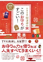 日本全国 開運神社 このお守りがすごい!【見本】