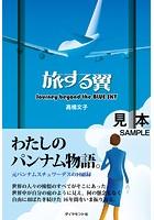 旅する翼【見本】