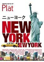 地球の歩き方 Plat02 ニューヨーク
