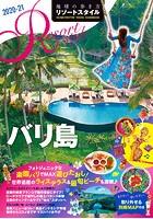 地球の歩き方 リゾートスタイル R14 バリ島 2020-2021