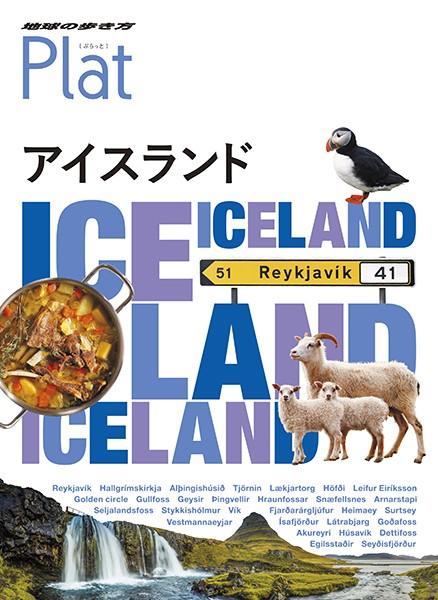 地球の歩き方 Plat11 アイスランド