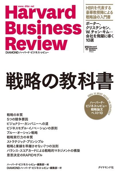 ハーバード・ビジネス・レビュー 戦略論文ベスト10 戦略の教科書