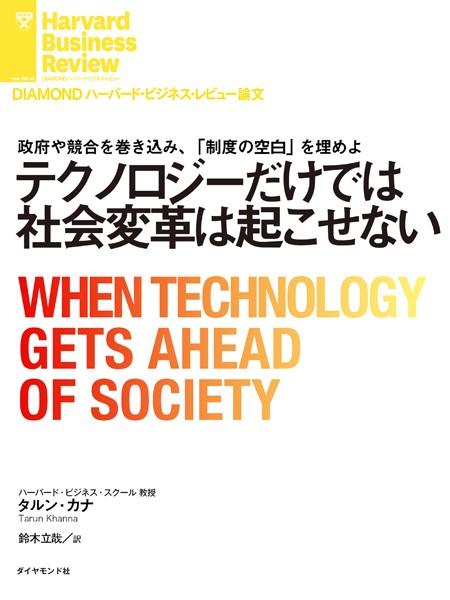 テクノロジーだけでは社会変革は起こせない
