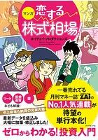 マンガ 恋する株式相場!―――ゼロからわかる!投資入門