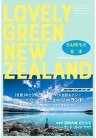 LOVELY GREEN NEW ZEALAND 未来の国を旅するガイドブック 【見本】