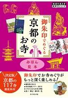 地球の歩き方御朱印 2 御朱印でめぐる京都のお寺【見本】