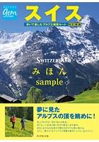 スイス 歩いて楽しむアルプス絶景ルート 改訂新版 【見本】