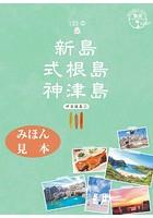 島旅 16 新島・式根島・神津島 【見本】