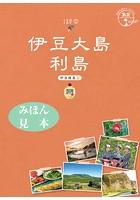 島旅 15 伊豆大島・利島【見本】