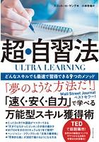 ULTRA LEARNING 超・自習法―――どんなスキルでも最速で習得できる9つのメソッド