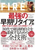FIRE 最強の早期リタイア術―――最速でお金から自由になれる究極メソッド