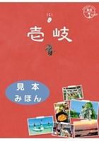 島旅 06 壱岐 【見本】