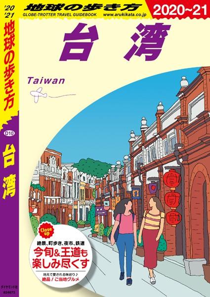 地球の歩き方 D10 台湾