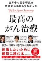 世界中の医学研究を徹底的に比較してわかった最高のがん治療