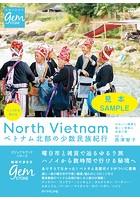 ハノイから行ける ベトナム北部の少数民族紀行 かわいい雑貨と美しい衣装に出会う旅 【見本】