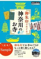 地球の歩き方 御朱印 22 御朱印でめぐる神奈川のお寺 【見本】