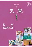 島旅 05 天草【見本】