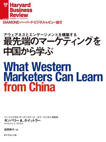 最先端のマーケティングを中国から学ぶ