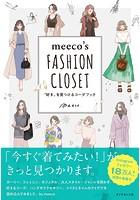 meeco's FASHION CLOSET―――'好き'を見つけるコーデブック