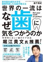 東京医科歯科大学を首席卒業した名医が教える 世界の一流はなぜ歯に気をつかうのか―――科学的に正しい歯のケア方法