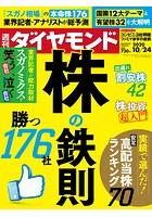 週刊ダイヤモンド 20年10月24日号