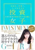 投資女子―――自由に、可愛く、リッチに生きる