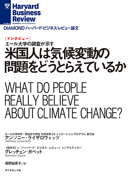 米国人は気候変動の問題をどうとらえているか(インタビュー)