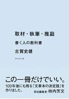取材・執筆・推敲―――書く人の教科書