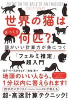世界の猫はざっくり何匹?―――頭がいい計算力が身につく「フェルミ推定」超入門
