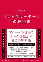 「よそ者リーダー」の教科書