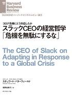 スラックCEOの経営哲学「危機を無駄にするな」