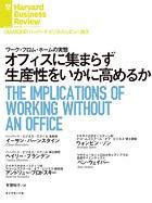 オフィスに集まらず生産性をいかに高めるか