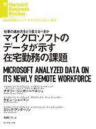 マイクロソフトのデータが示す在宅勤務の課題