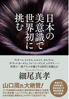 日本の美意識で世界初に挑む