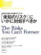 「未知のリスク」にいかに対処すべきか