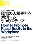 職場の人種差別を解消する5つのステップ