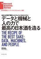 データと機械と人の力で最高の日本酒を造る