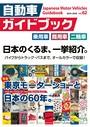 自動車ガイドブック 2015-2016 Vol.62[Full版]
