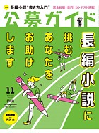 公募ガイド vol.375